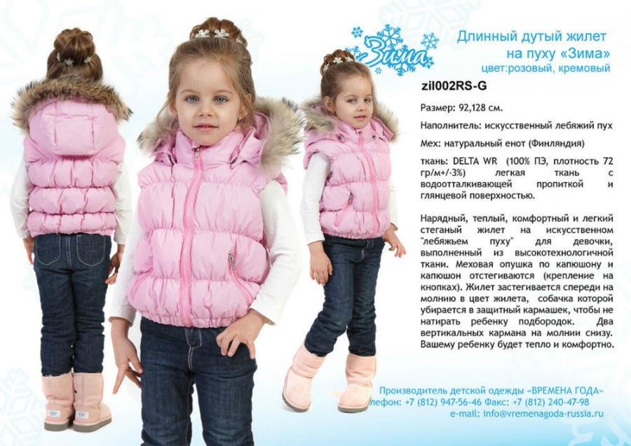 Зимняя детская одежда на прямую от производителей