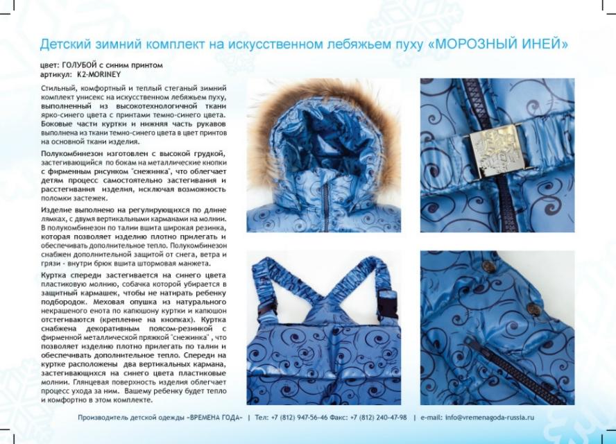 Детская одежда производства санкт петербург